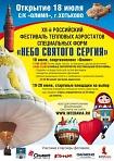 """Фестиваль аэростатов """"Небо святого Сергия"""" пройдёт в Хотьково"""