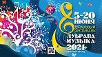 Джазовый фестиваль «Дубрава Музыка 2021».