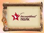 """«Бессмертный полк» в эфире ТВР24 """"Радонежье"""""""