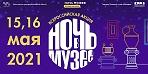 Всероссийская акция «Ночь музеев-2021». Игровая программа «Неожиданные встречи в Музее» 4+