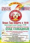 """Открытый фестиваль """"ПАСХАЛЬНАЯ РАДОСТЬ"""""""