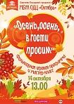 Фольклорно-игровая программа и мастер-класс: «Осень, осень, в гости просим!»