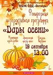 Фольклорно-интерактивная программа «Дары осени».