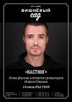"""""""КАСТИНГ"""". Показ фильма и встреча с режиссером Игорем Стамом"""