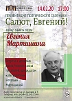 Вечер памяти поэта Евгения Мартишина