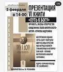Презентация VI тома «ПУТЬ К БОГУ» Личность, жизнь и творчество священника Павла Флоренского.