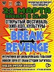 Открытый фестиваль хип-хоп культуры Break Revenge