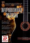 Всероссийский детско-юношеский фестиваль авторской песни «Журавлиная родина»