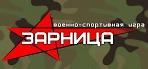 Межрегиональная военно-патриотическая игра «Зарница».