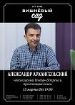 """АЛЕКСАНДР АРХАНГЕЛЬСКИЙ. """"Несогласный Теодор"""".  Встреча и презентация книги"""