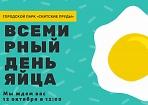 Приглашаем вас в парк на Всемирный день яйца!