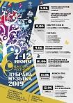 Фестиваль «Дубрава Музыка 2019»