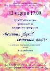 """Концертная программа """"Весенних звуков солнечная нить"""""""