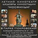"""Летний кинотеатр работает в парке """"Покровский"""" каждую субботу"""
