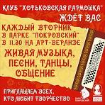 """Клуб """"Хотьковская гармошка"""" в парке """"Покровский по вторникам"""