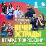 """Вечера эстрады в парке """"Покровский"""" по субботам"""