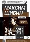 Квартет Максима Шибина (гитара) с программой «Как глубок океан»
