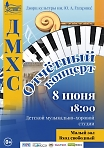 Отчетный концерт ДМХС