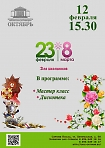 """Развлекательная программа для школьников """"23 февраля - 8 марта"""""""