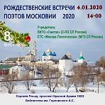Рождественские встречи поэтов Московии. 8-й Фестиваль.