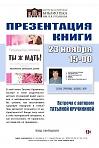 """Презентация книги """"Ты ж мать"""" Татьяны Кручининой"""