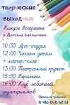 Творческие выходные по воскресеньям в Детской библиотеке
