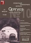 """Презентация литературного журнала """"СЕРГИЕВ"""" №10"""
