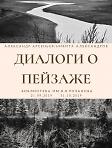 """Открытие выставки """"Диалоги о пейзаже"""""""