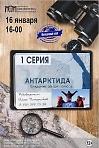 """Встречи клуба РГО  """"Антарктида"""""""