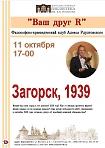 """Филосовско-краеведческий клуб Алекса Рдултовского. """"Загорск, 1939"""""""