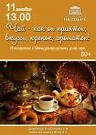 Приглашаем людей серебряного возраста на посиделки, приуроченные к Международному дню чая. Мероприятие «Чай — как он приятен, вкусен, крепок, ароматен»