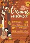 Концерт лауреатов фестиваля «Осенние листья»