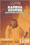 "Карина Акопян. Презентация книги ""О сокровенном..."""
