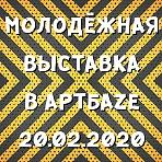 Открытие Молодёжной выставки.