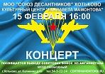 Концерт, посвященный выводу советских войск из Афганистана