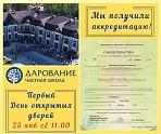 """День открытых дверей частной школе """"Дарование"""""""