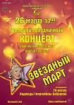 ОТМЕНЕН !!! Большой праздничный концерт творческих коллективов ДК к 70-летию Надежды Бабкиной