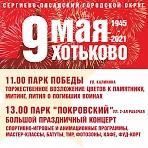 9 МАЯ в г. Хотьково