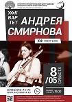 Концерт квартета Андрея Смирнова с программой «Night Lake»