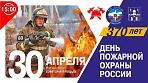 Юбилей пожарной охраны - 370-лет Пожарной охране России.