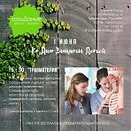 """Интерактивная встреча-викторина """"Травматолия"""" для родителей и детей ко Дню защиты детей. Школа-Галерея Созидание"""