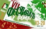 Афиша VII Международного театрального фестиваля «У Троицы»