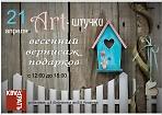 Приглашаем на весенний вернисаж !