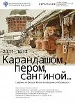 Открытие выставки «Карандашом, пером, сангиной…»