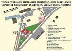 Торжественное открытие туристического маршрута «Древнее Хотьково»