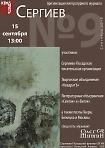 """Презентация литературного журнала """"СЕРГИЕВ"""" №9"""