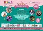 «Мамин день» – семейный фестиваль