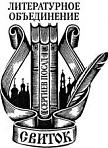 Литературное объединение «Свиток»