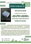 "Презентация альбома-каталога ""Вариации"" Виктора Григорьевича Николаева"