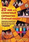 """Отчетный концерт """"Солнечный серпантин"""""""